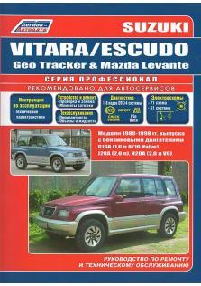 Руководство по ремонту и эксплуатации Suzuki VITARA / ESCUDO. Geo Tracker & Mazda Levante с 1988 по 1998 год