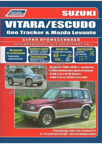 Vitara с 1988 года по 1998