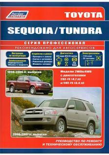 Sequoia-Tundra с 1999 года по 2007