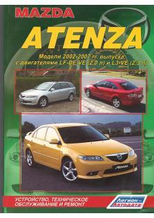 Руководство по ремонту и эксплуатации Mazda Atenza с 2002 по 2007 год