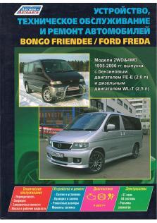 Mazda Bongo Friendee, Ford Freda с 1995 по 2006 год