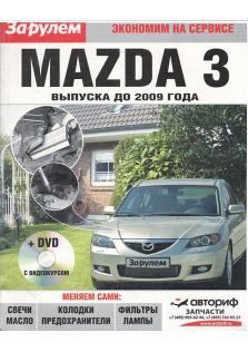 Mazda 3 до 2009 года (+ DVD диск с видеокурсом)