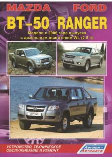 Mazda BT-50, Ford Ranger с 2006 года
