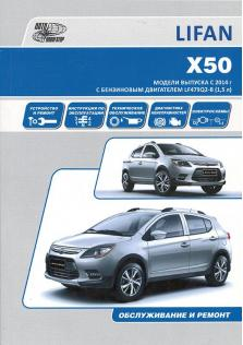 Lifan X50 с 2014 года