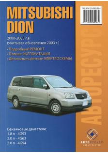 Mitsubishi Dion с 2000 по 2005 год (+ обновления 2003 года)