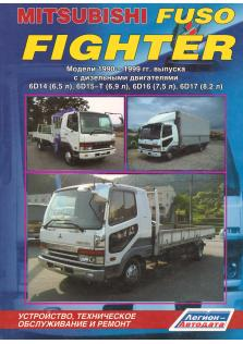 Mitsubishi Fuso, Fighter с 1990 по 1999 год
