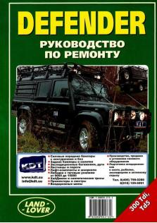 Руководство по ремонту Land Rover Defender дизель 300Tdi/Td5