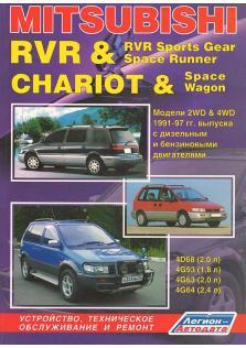 Mitsubishi RVR, Chariot с 1991 по 1997 год