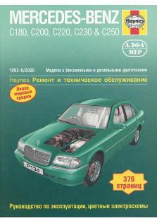 Mercedes-Benz С-класс с 1993 по 2000 год