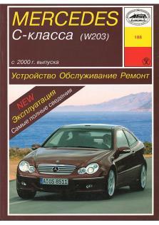 Mercedes C-класса (W203) с 2000 года