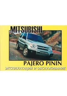 Pajero Pinin