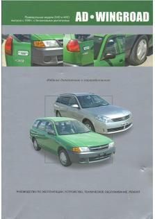 Nissan AD, Wingroad с 1999 года
