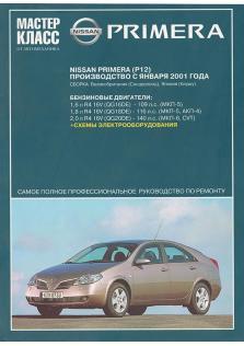 Nissan Primera с 2001 года