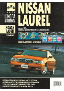 Nissan Laurel с 1997 года