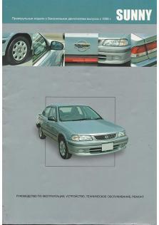 Nissan Sunny с 1998 года