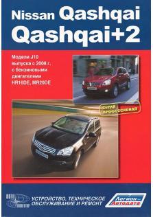 Nissan Qashqai, Qashqai+2 с 2008 года