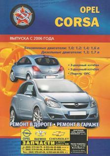 Opel Corsa с 2006 года
