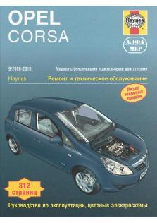 Opel Corsa с 2006 по 2010 год