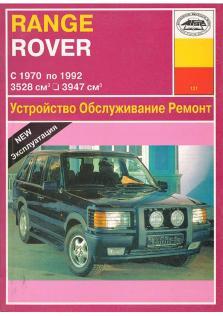Руководство по ремонту и эксплуатации Range Rover с 1970 по 1992