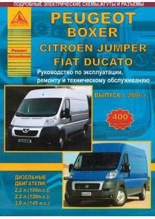 Peugeot Boxer, Citroen Jumper, Fiat Ducato с 2006 год