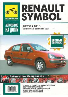 Renault Symbol с 2001 года