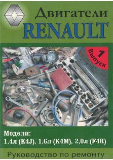 Renault (K4J, K4M, F4R)
