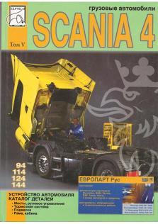 Каталог деталей Scania 4 (94, 114, 124, 144) том 5