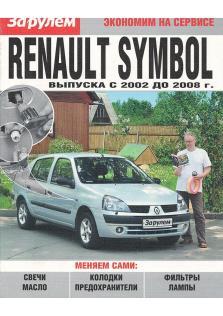 Renault Symbol с 2002 по 2008 год
