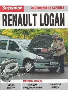 Руководство по техническому обслуживанию Renault Logan